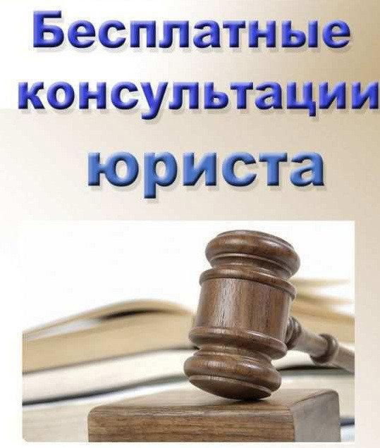 бесплатная юридическая консультация в хмао по телефону