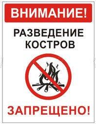 Запрет на разведение костров